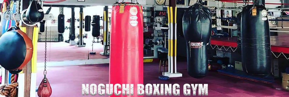 野口ボクシングジム〜足立区北千住の伝統あるボクシングジム〜